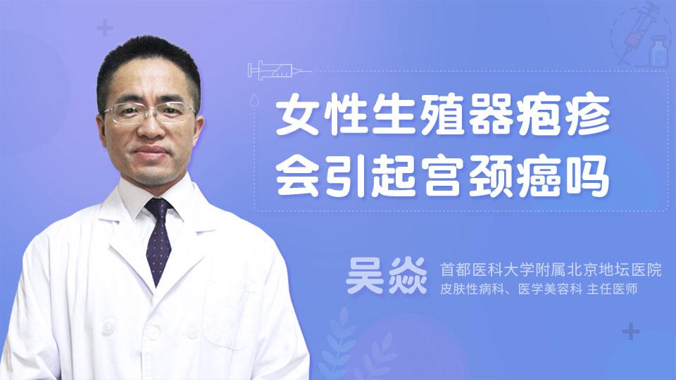 女性生殖器疱疹会引起宫颈癌吗
