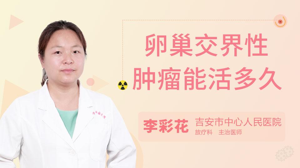 卵巢交界性肿瘤能活多久