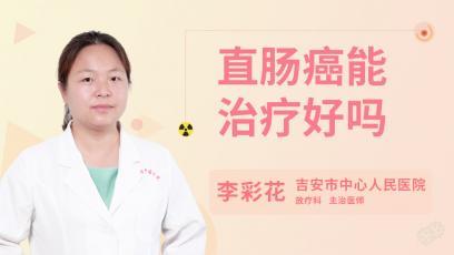 直肠癌能治疗好吗