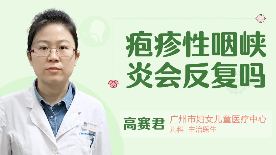 疱疹性咽峡炎会反复吗