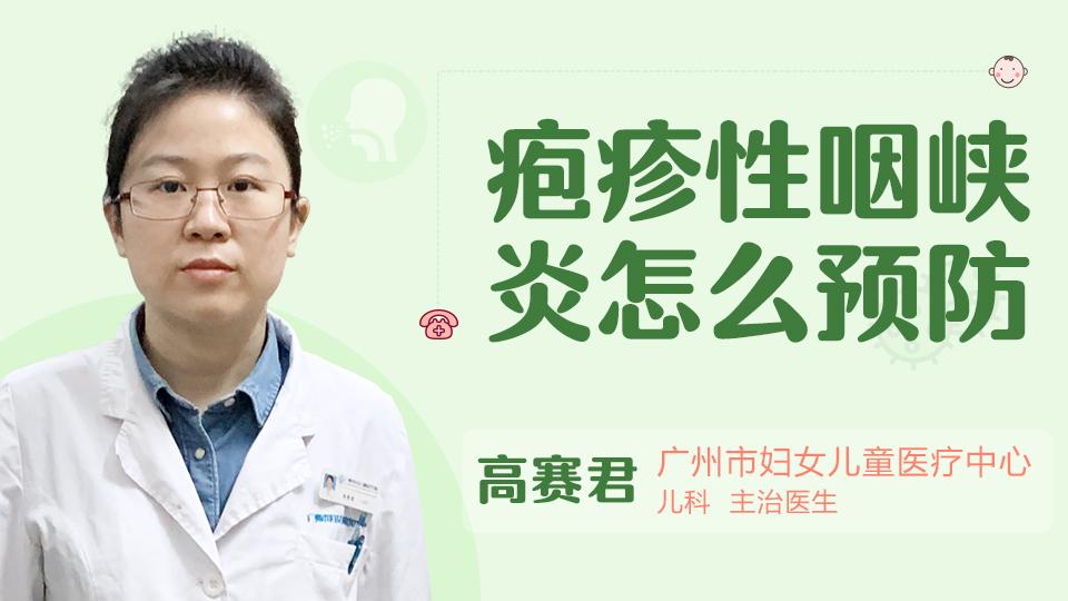 疱疹性咽峡炎怎么预防