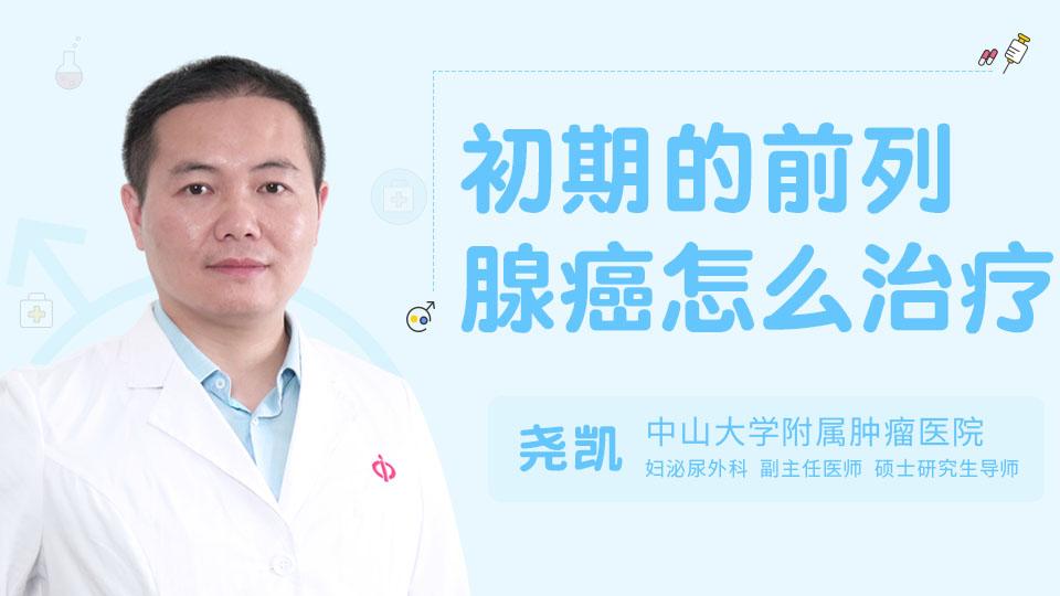 初期的前列腺癌怎么治疗