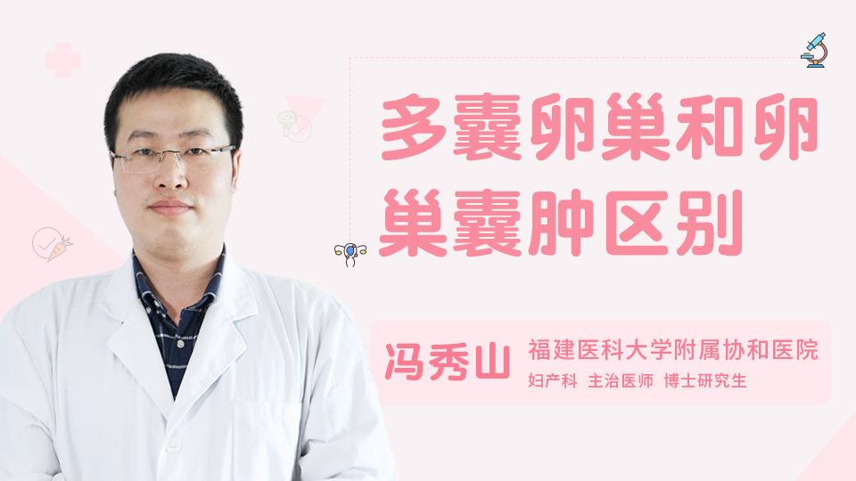 多囊卵巢和卵巢囊肿区别