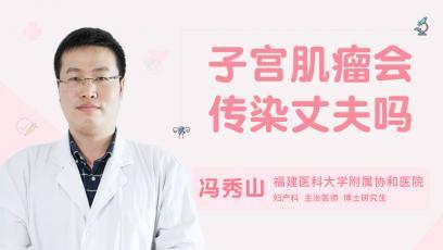 子宫肌瘤会传染丈夫吗