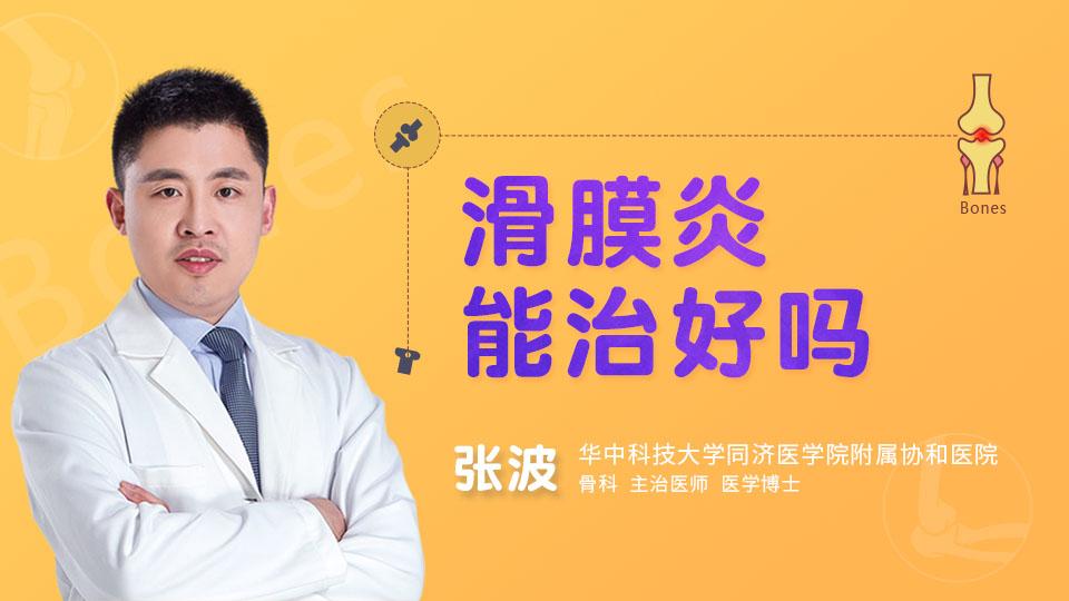 滑膜炎能够治好吗