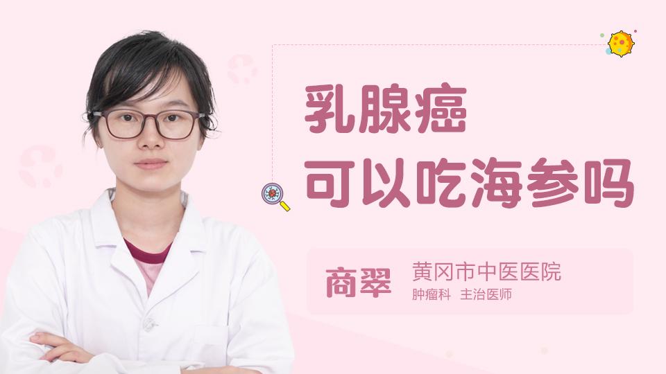乳腺癌可以吃海参吗