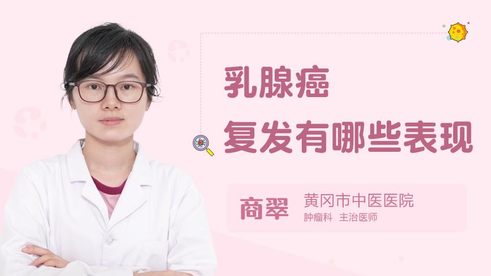 乳腺癌复发有哪些表现