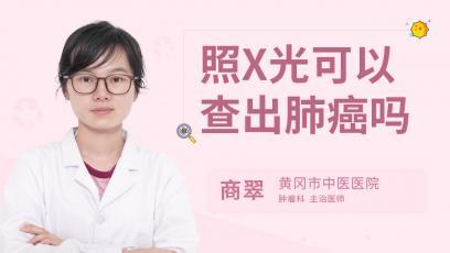 照X光可以查出肺癌吗