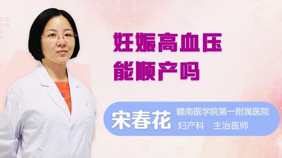 妊娠高血压能顺产吗