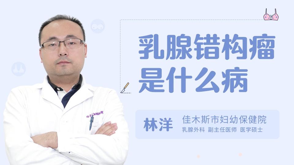 乳腺错构瘤是什么病