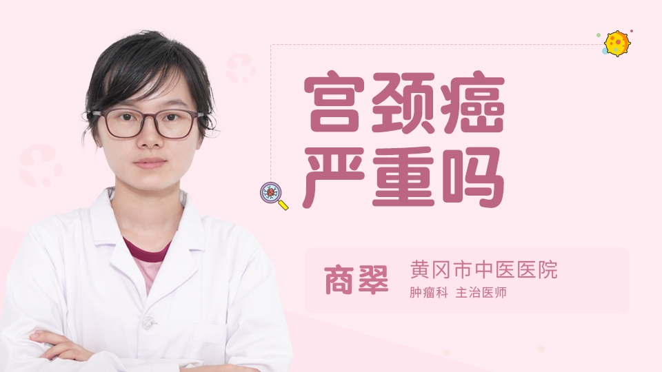 宫颈癌严重吗