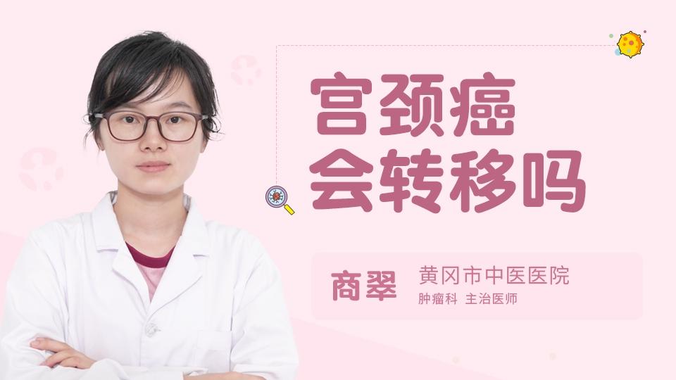 宫颈癌会转移吗