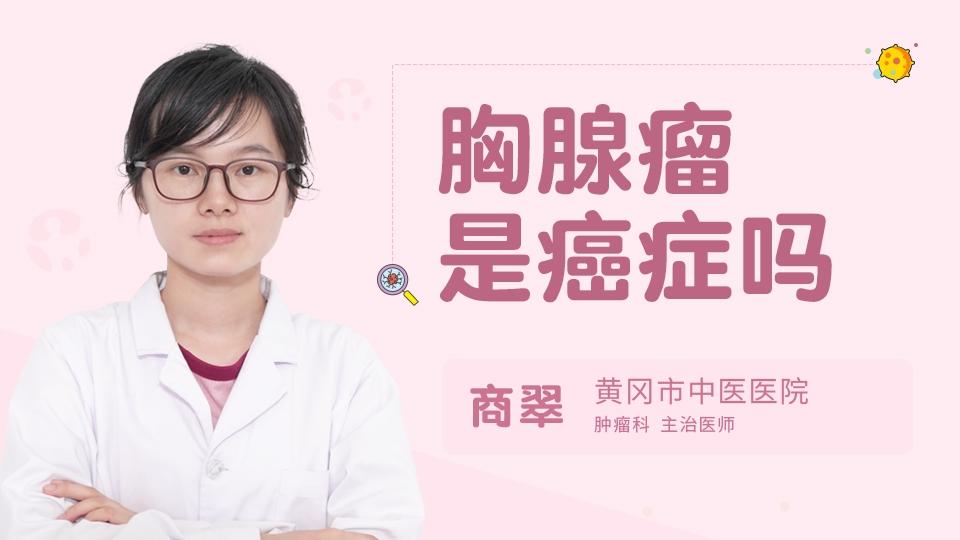 胸腺瘤是癌症吗
