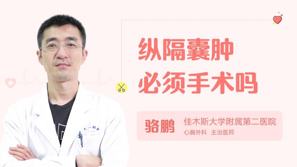 纵隔囊肿必须手术吗
