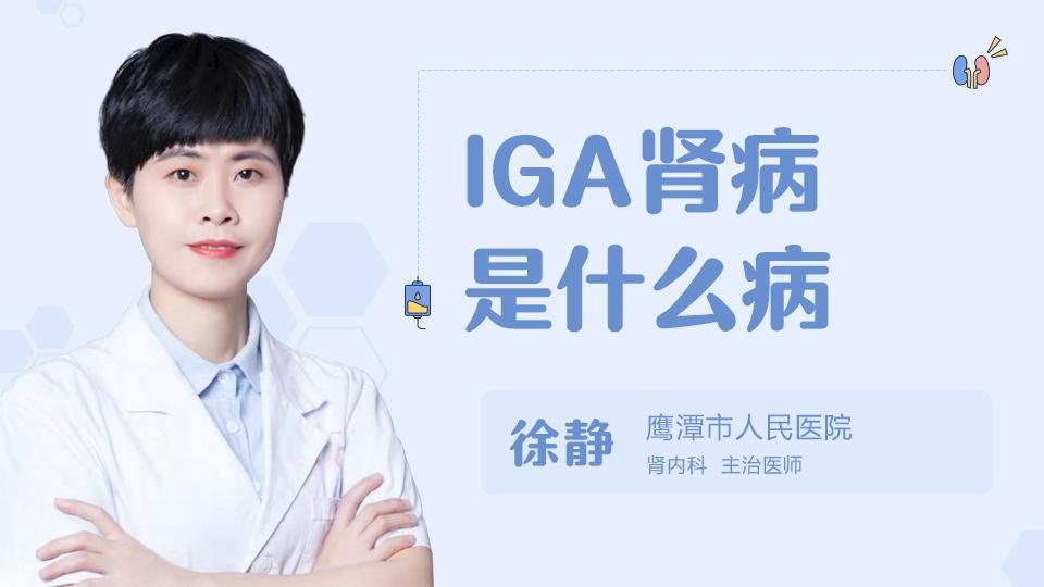 IGA肾病是什么病