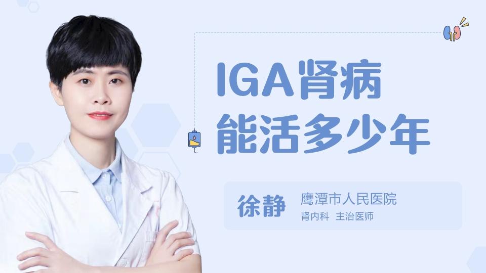 IGA肾病能活多少年呢