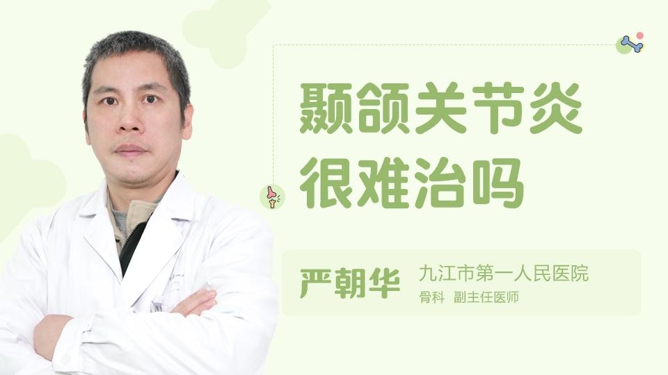 颞颌关节炎很难治吗
