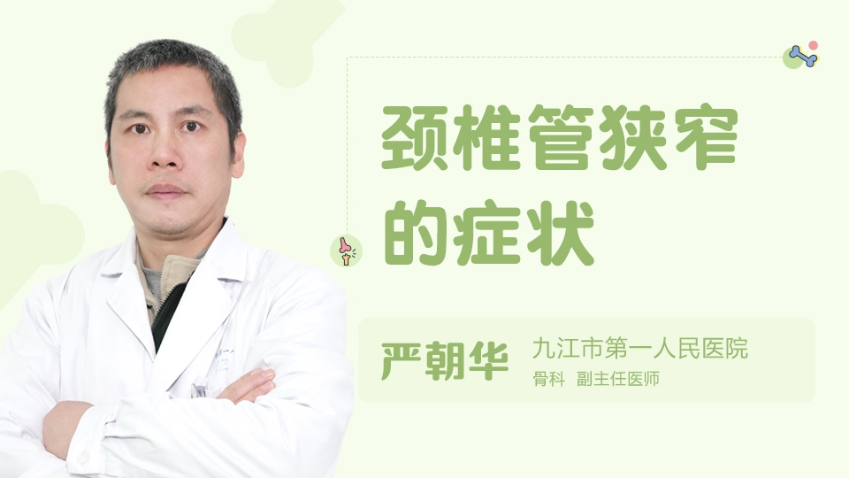 颈椎管狭窄的症状