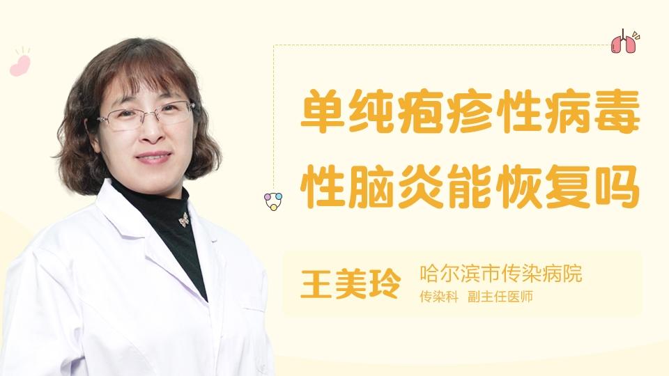 单纯疱疹性病毒性脑炎能恢复吗