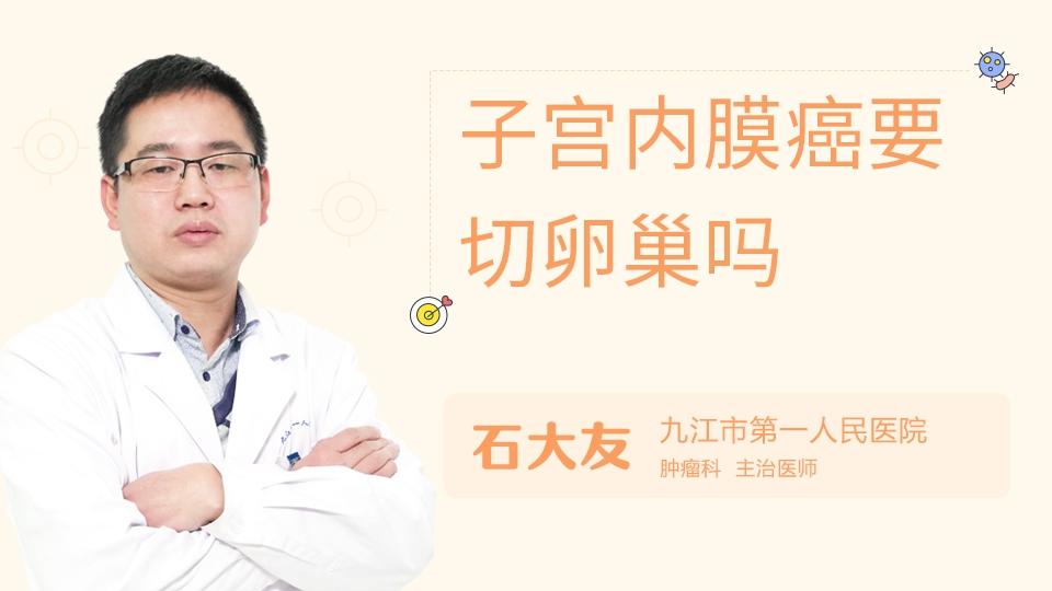 子宫内膜癌要切卵巢吗