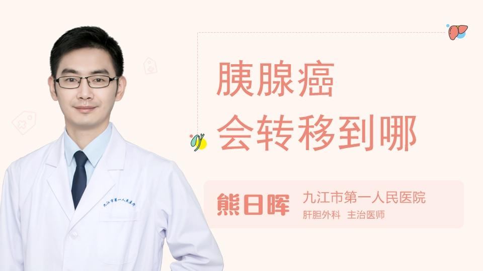 小儿湿疹早期症状_胰腺癌应该如何治疗和用药?_疾病查询_99健康网
