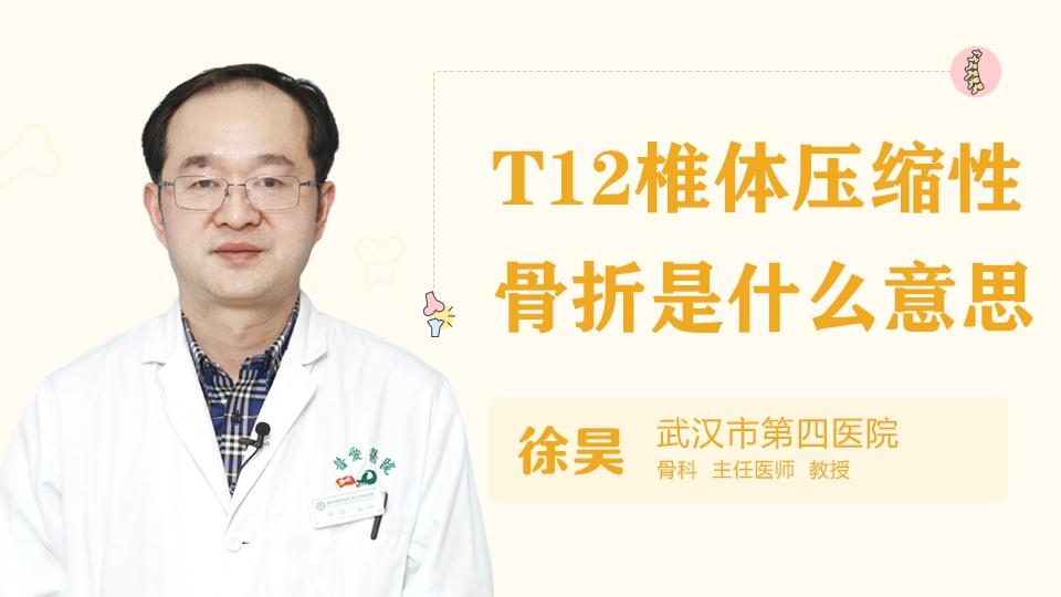 T12椎体压缩性骨折是什么意思