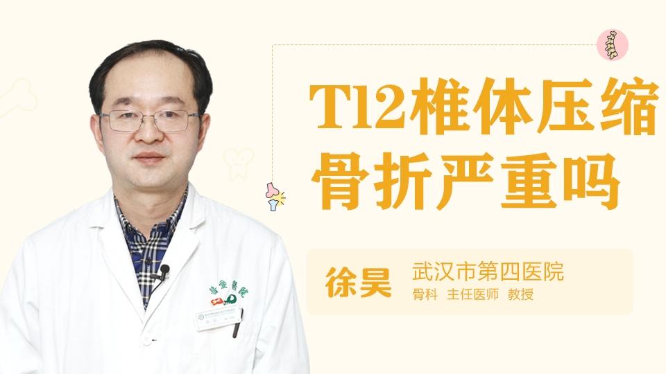 Tl2椎体压缩骨折严重吗