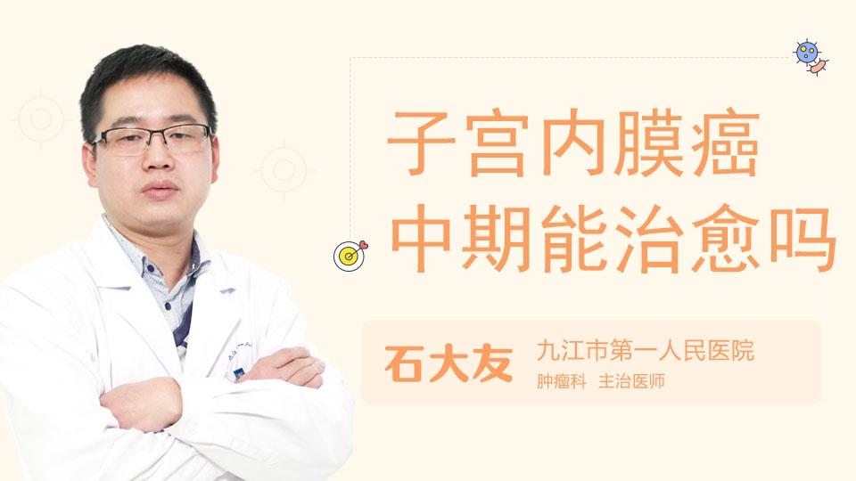 子宫内膜癌中期能治愈吗