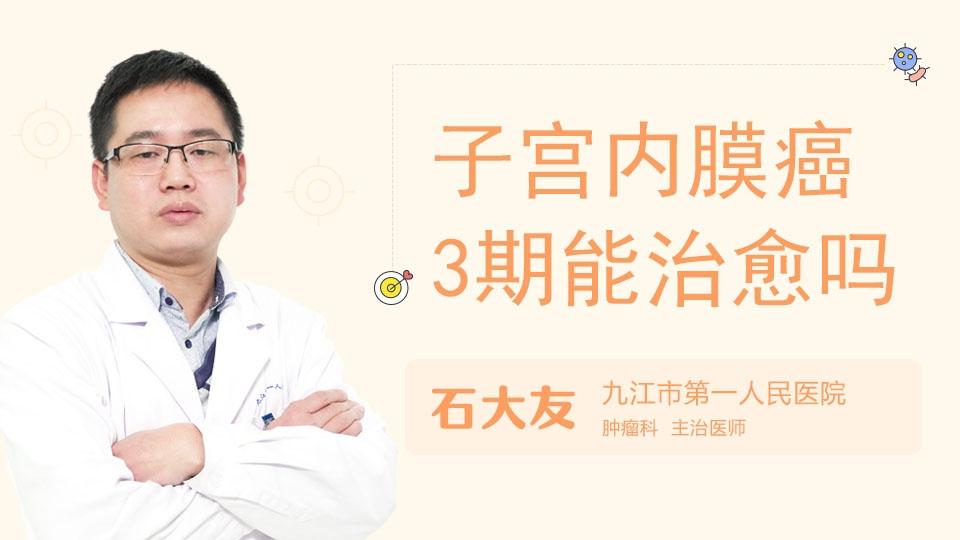 子宫内膜癌3期能治愈吗