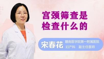 宫颈筛查是检查什么的