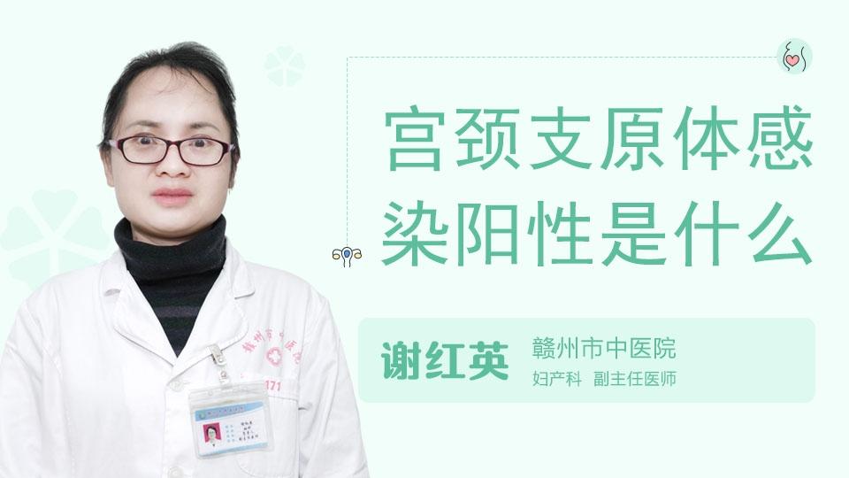 宫颈支原体感染阳性是什么