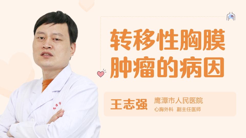 转移性胸膜肿瘤的病因