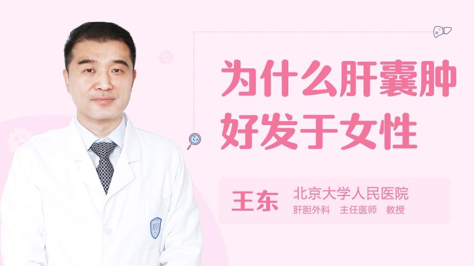 为什么肝囊肿好发于女性