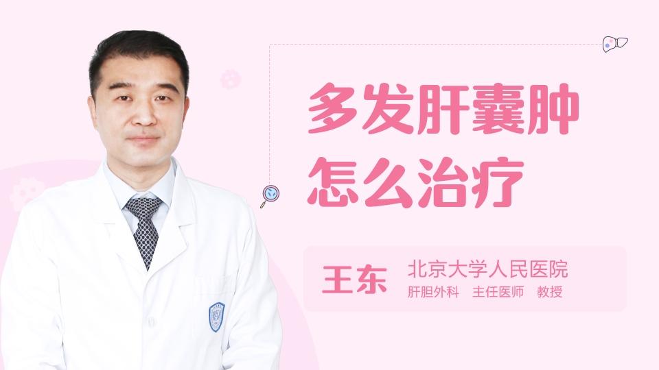 多发肝囊肿怎么治疗