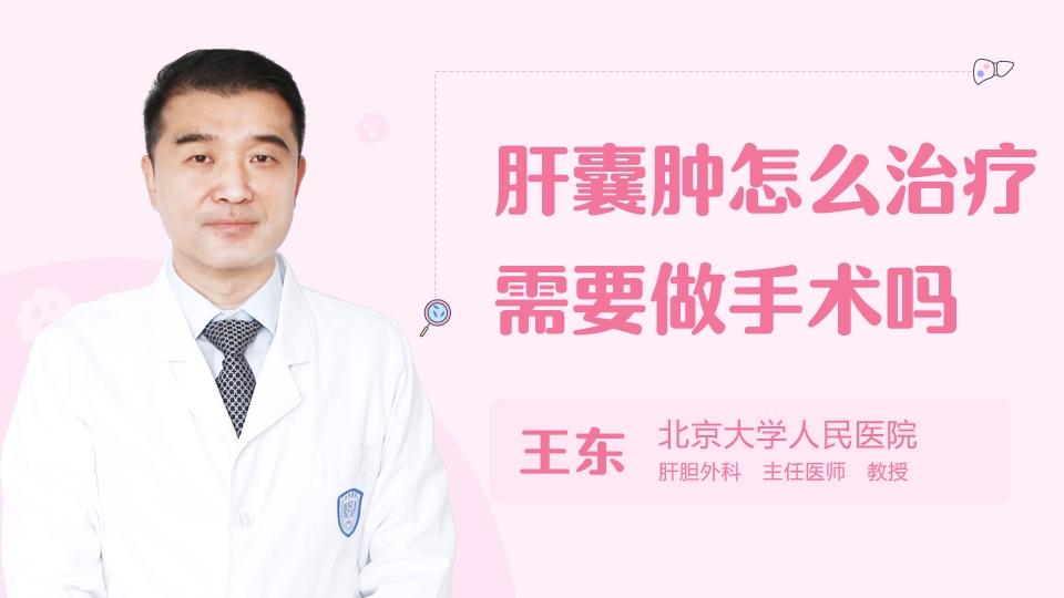 肝囊肿怎么治疗需要做手术吗
