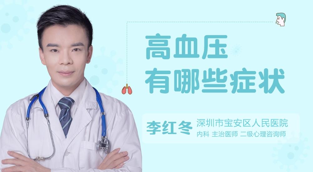 高血压有哪些症状