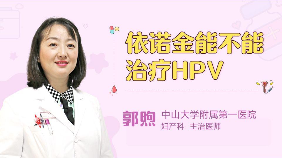 依诺金能不能治疗HPV