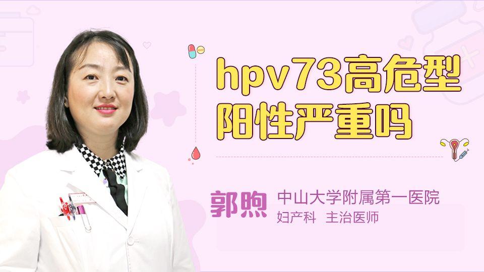 hpv73高危型阳性严重吗