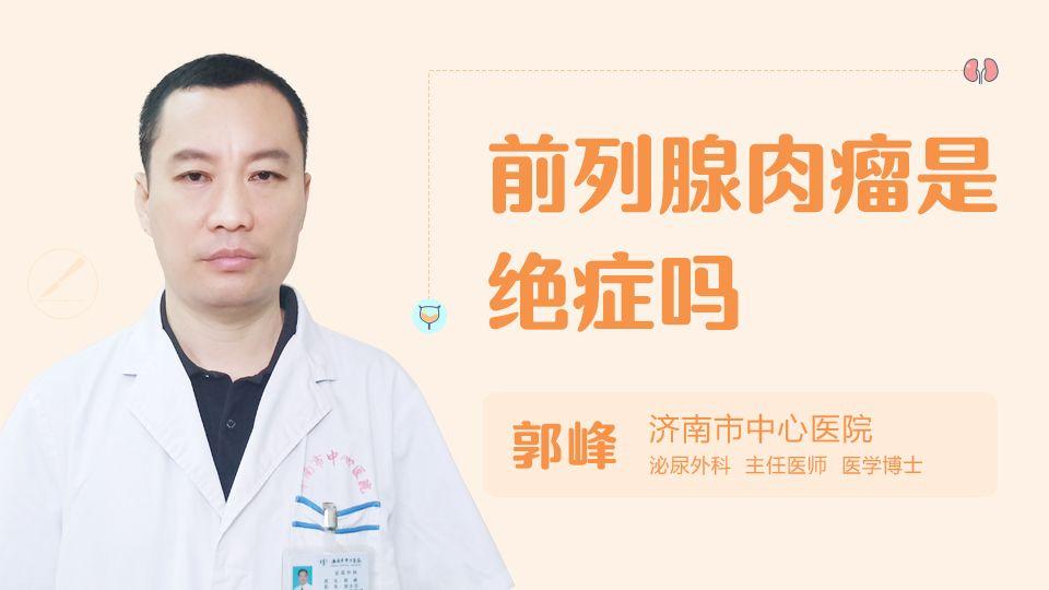 前列腺肉瘤是绝症吗