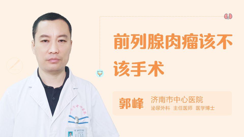 前列腺肉瘤该不该手术
