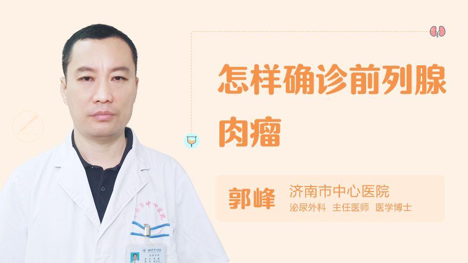 怎样确诊前列腺肉瘤