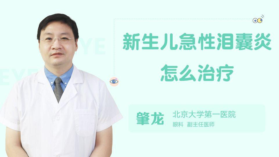 新生儿急性泪囊炎怎么治疗