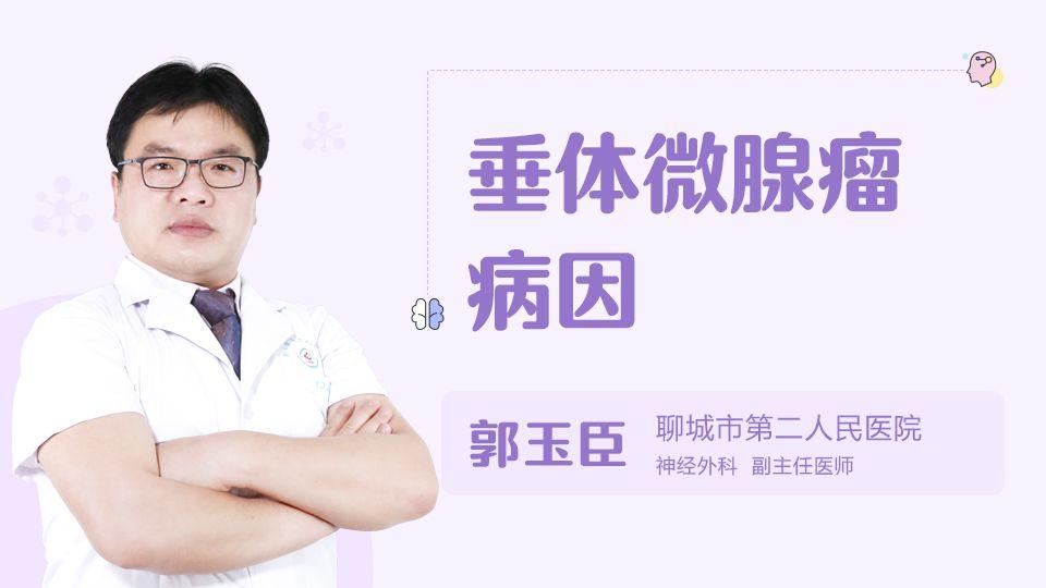 脑垂体瘤能治好吗_脑膜瘤可以做微创手术吗_99健康网