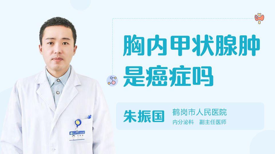 胸内甲状腺肿是癌症吗