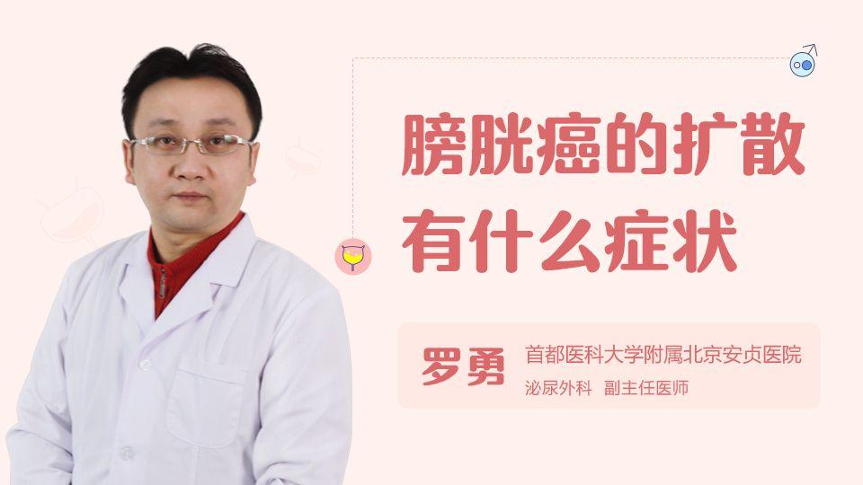 膀胱癌的扩散有什么症状