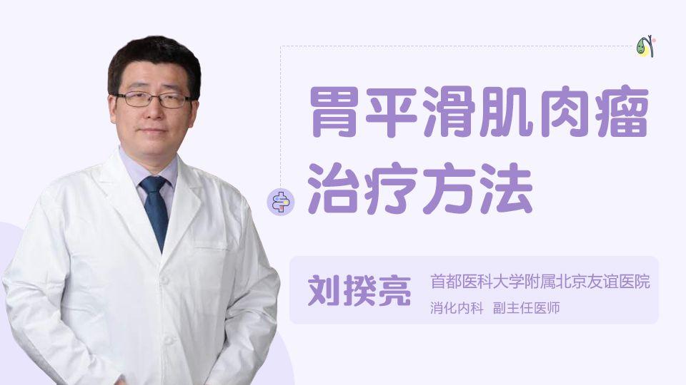 胃平滑肌肉瘤治疗方法