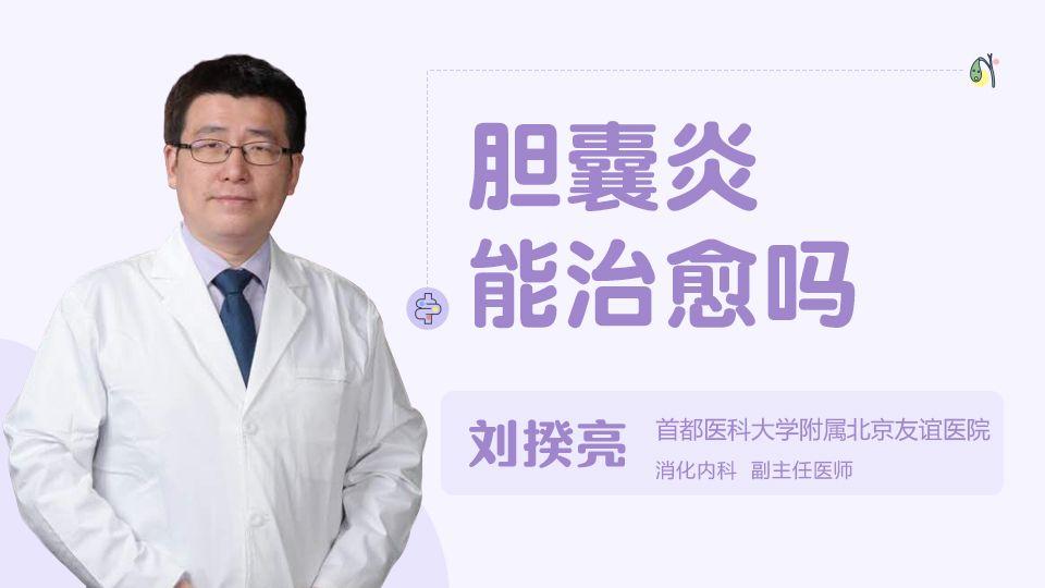 胆囊炎能治愈吗