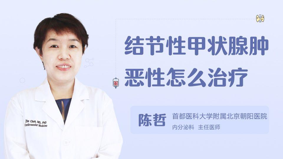 结节性甲状腺肿恶性怎么治疗