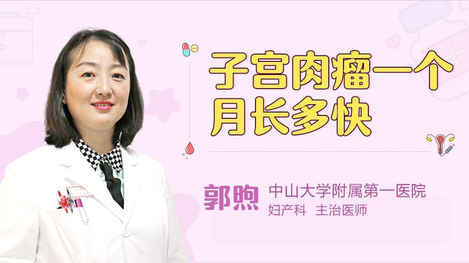 子宫肉瘤一个月能长多快