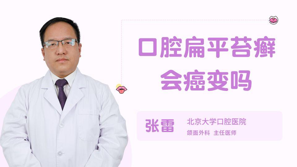 口腔扁平苔癣会癌变吗